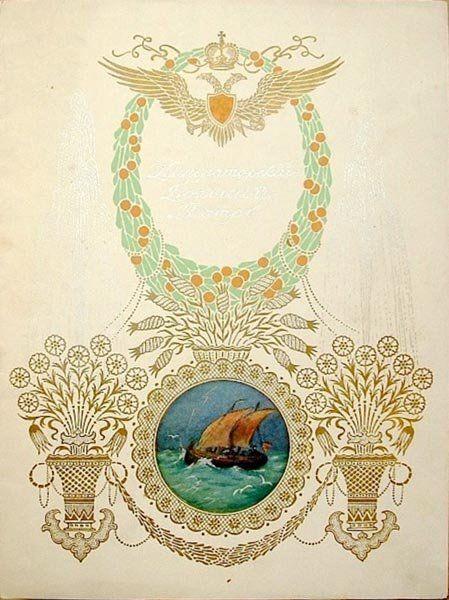 Борис Зворыкин - известный русский художник-славянист, иллюстратор-сказочник. Родился в 1872 году. Обучался в Московском училище живописи и Петербургской Академии художеств. С самого раннего