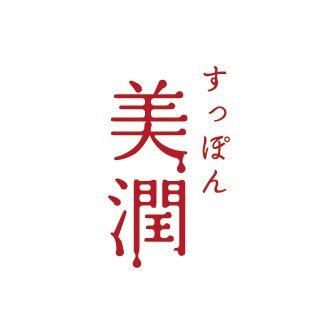 SUPPON BIJUN-大阪府大阪市株式会社アルマダが企画販売するヒアルロン酸配合おしゃれ美容サプリ(サプリメント)の商品ロゴマーク作成