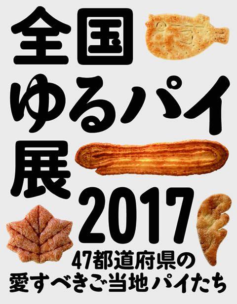 全国ゆるパイ展2017は、下記のパイの販売が行われます。  (北海道)スキャロップ・プレーン&トマトサラダ味、(青森)ラブリーパイ、(秋田)きりたんぽパイ、(秋田)はたはたパイ、(秋田)ミニはたはたパイ、(山形)だだっパイ、(福島)わらじパイ、(茨城)水戸納豆パイ、(東京)そのまんまイルカパイ、(富山)おったまねぎパイ、(富山)白えび便りパイ、(石川)能登ミルクパイ、(静岡)うなぎパイ、(静岡)うなぎパイVSOP、(静岡)しらすパイ、(愛知)名古屋地どりコーチンパイ、(滋賀)ふなずしパイ(プレーン)、(滋賀)ふなずしパイ(シナモンシュガー)、(滋賀)ふなずしパイ(スパイス)、(兵庫)丹波黒豆パイ、(鳥取)二十世紀梨パイ、(山口)うにパイ、(徳島)阿波和三盆パイ、(愛媛)うずしおパイ、(鹿児島)安納芋パイ、(沖縄)沖縄紅芋パイ