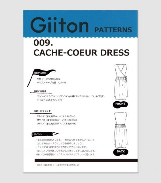 Giiton PATTERNS 【009.CACHE-COEUR DRESS】