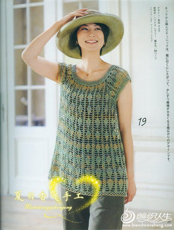 Crochet Wonders: Tunics of Crochê_Japonês