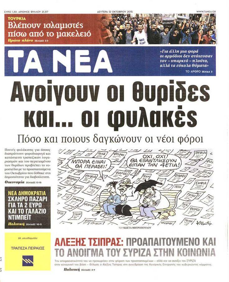 Εφημερίδα ΤΑ ΝΕΑ - Δευτέρα, 12 Οκτωβρίου 2015