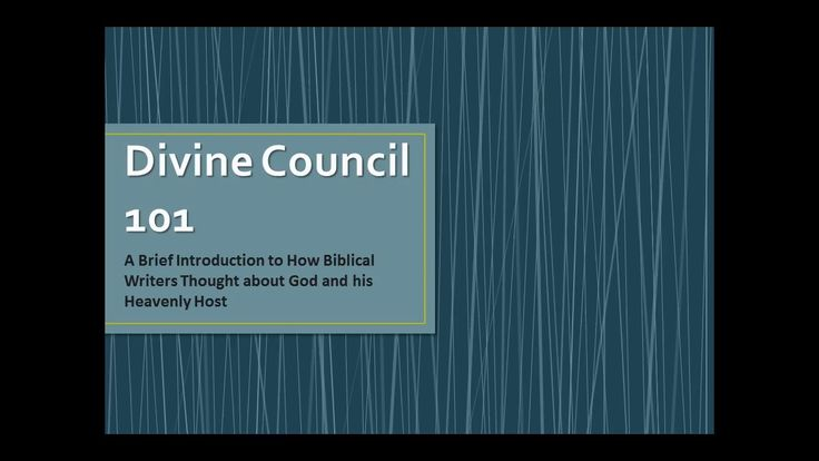 Michael S. Heiser : Divine Council Intro. Do you understand the Divine Council in scripture? Then you have missed a lot! Top biblical scholar, Dr. Michael Heiser explains how biblical writers thought about God and his Heavenly Host. 33:57 Run Time