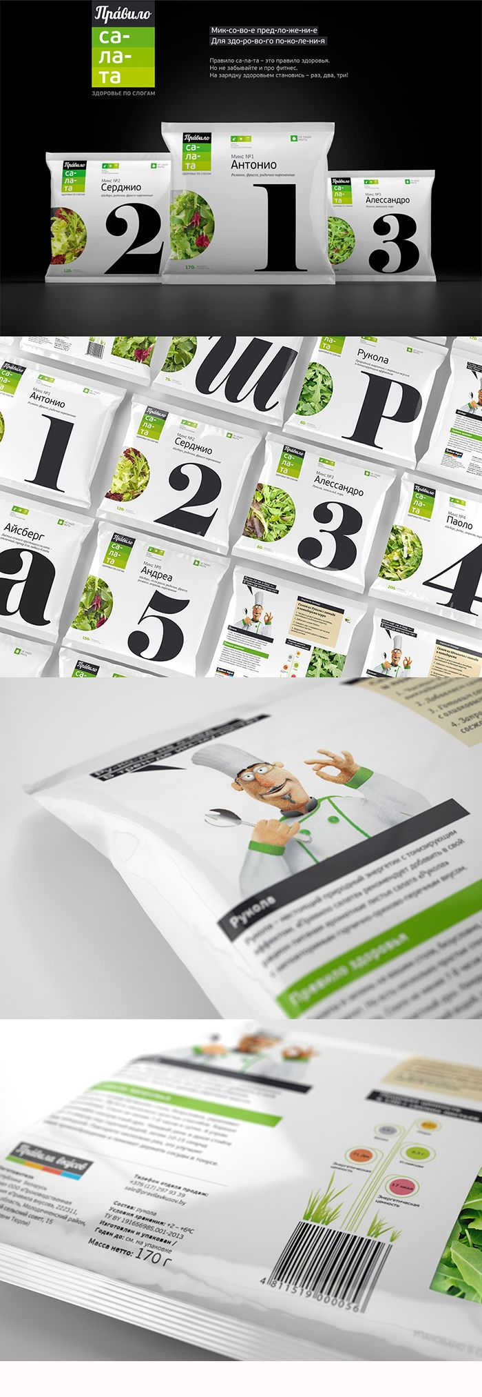 ПРАВИЛО СА-ЛА-ТА - салаты. Awesome salads by numbers and letters #packaging PD