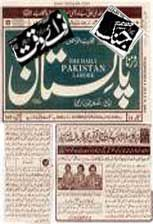 Pak Urdu Newspaper, Pakistani, munsif, bbc, khabrain, reader, hyderabad urdu newspaper munsif, pakistani urdu newspaper, jang pakistani newspaper, bbc