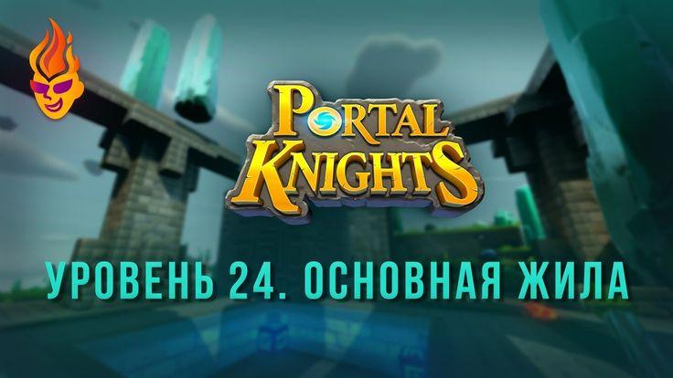 В этом видео продолжаем проходить игру #PortalKnights. На этот раз #Эфемер найдёт памятник кубу и обнаружит, что сокровищ стало больше после выхода 0.8.0. И конечно исследует остров под названием Основная жила - уровень 24. Приятного просмотра =)