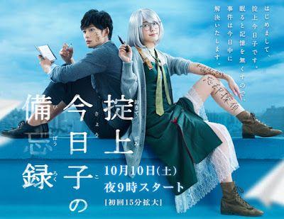 """The Memorandum of Kyoko Okitegami merupakan drama Jepang yang diadaptasi dari novel berjudul """"Okitegami Kyoko ada Biboroku"""" karya Isin Nisio. Novelnya diterbitkan pada 14 Oktober 2014 oleh Kodansha Box"""