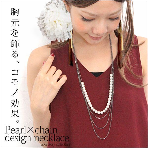 <br />胸元を飾るロングネックレス。<br />『パール&デザインチェーンネックレス』<br />【レディース アクセサリー ジュエリー ネックレス パール チェーン】※メール便可※【2】:楽天