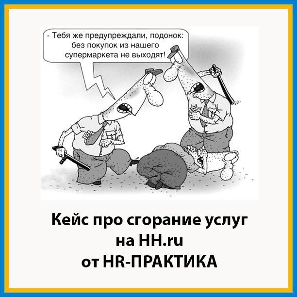 Кейс про сгорание услуг на HH.ru от HR-ПРАКТИКА  Вы знаете, что сервисом HH.ru предусмотрена возможность списания денег за неоказанные услуги?  Теперь расстаться с деньгами можно, не публикуя вакансии и не покупая доступ к базе резюме.   Подробнее http://hr-praktika.ru/blog/case/hh-ru-kejs-pro-sgoranie-uslug/