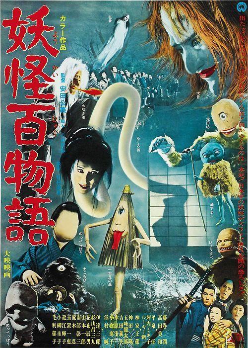 "JAP164 ""Yôkai hyaku monogatari a.k.a. 100 Monsters"" Kimiyoshi Yasuda (1968)"