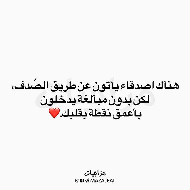 أنا الصديق الذي يحبك كما أنت باكتئابك بحزنك ببساطتك و تلقائيتك أنا الصديق الذي يحب أحاديثك و أفكارك و أبتسامتك Friends Quotes Wisdom Quotes Cool Words