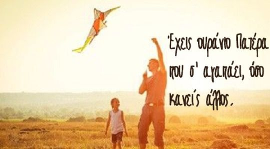 #Εδέμ  Έχεις ουράνιο Πατέρα     που σ' αγαπάει, όσο κανείς άλλος.