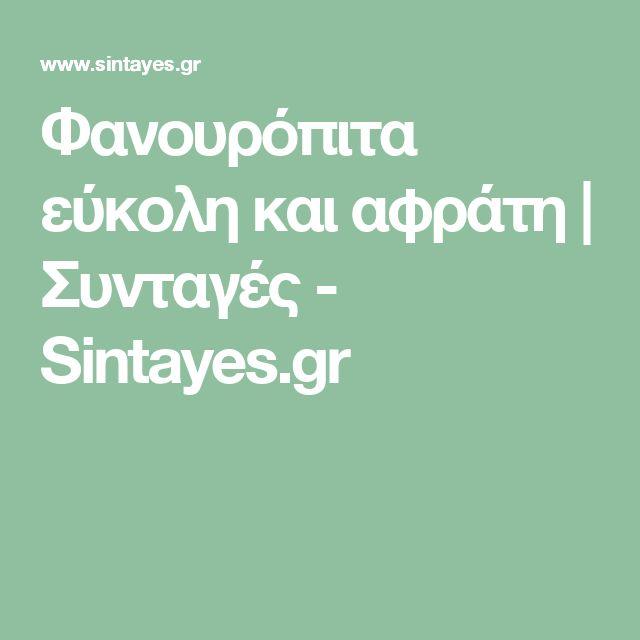 Φανουρόπιτα εύκολη και αφράτη | Συνταγές - Sintayes.gr
