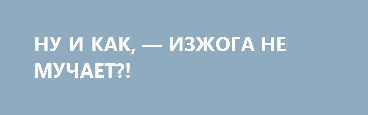 НУ И КАК, — ИЗЖОГА НЕ МУЧАЕТ?! http://rusdozor.ru/2017/01/09/nu-i-kak-izzhoga-ne-muchaet/  …шел третийгод после Майдана…  Интересно, кастрюли хоть иногда задаются вопросом, во сколько им обошёлся майданный чаёк и американские печеньки?! Понимаю, что даже на ночь с кухонной утварью расстаются не все, но хоть иногда, в темноте, под одеялом у них ...