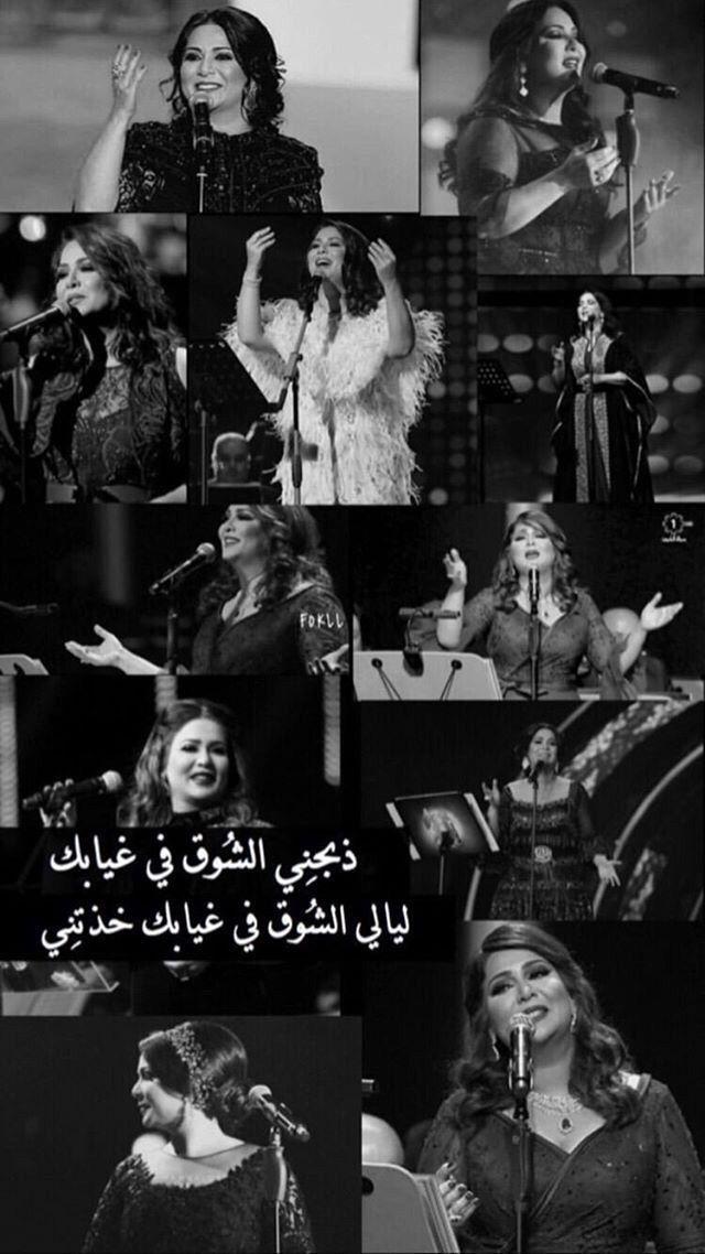 Pin By Safosh On رمزيات اغاني كلمات اغاني قفشات Arabic Love Quotes Iphone Wallpaper Quotes Love Love Quotes Wallpaper