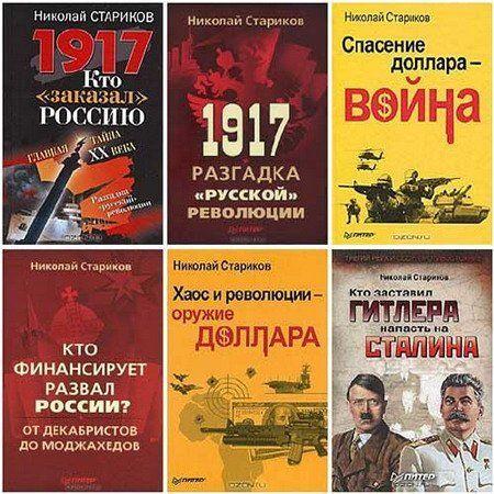 Николай Стариков - Сборник из 42 произведений (2006-2016) FB2