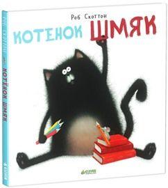 обозреватели fly-mama.ru предлагают вам собственную версию рейтинга «Лучшие детские книги июля 2014».