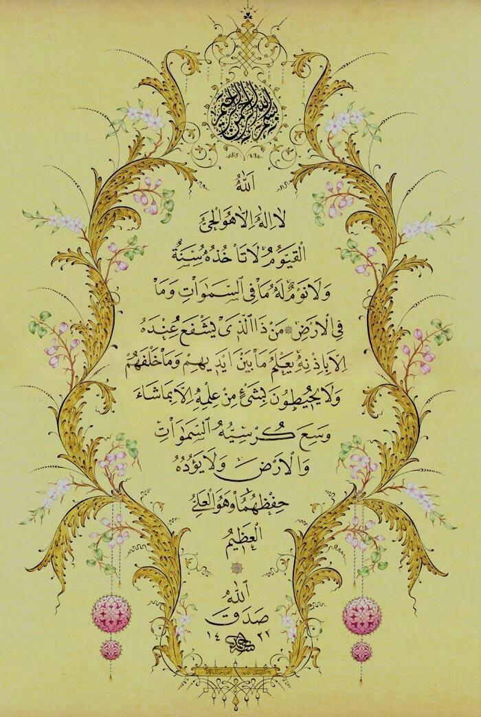 Ayat al Kursi - Qur'an