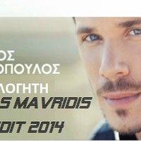 Αψυχολόγητη - Νίκος Οικονομόπουλος (Dj Kostas Mavridis Club Edit 2014) by DJ ' Kostas Mavridis on SoundCloud