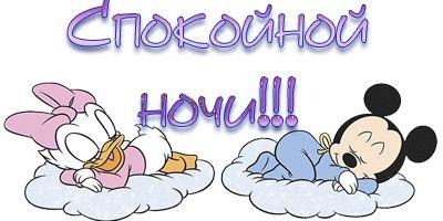 Анимашки: Спокойной ночи, страница №2