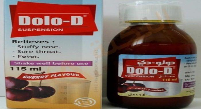 دواء دولو دي Dolo D أقراص وشراب سريعة المفعول تتخلص من نزلات البرد والإنفلونزا الحادة حيث أن بعض الأشخاص ي عانون من أضطرابا Cherry Flavor Stuffy Nose Flavors