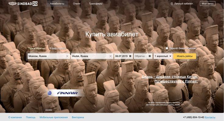 Первый экран Sindbad - сервиса по покупке авиабилетов