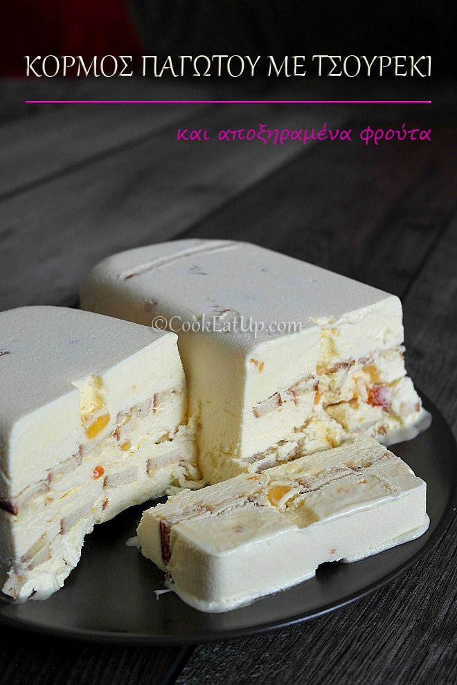 Συνταγή: Κορμός παγωτού με τσουρέκι και αποξηραμένα φρούτα ⋆ CookEatUp