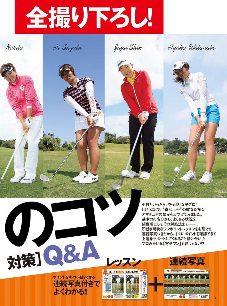 Amazon.co.jp: GOLF TODAYレッスンブック 寄せワン アプローチQ&A 電子書籍: Kindleストア 出版社:三栄書房(2016/4/25) https://www.amazon.co.jp/dp/B01FU38V48/ref=cm_sw_r_tw_dp_xRdAxbQSF0EBY #Misuzu_Narita #Ai_Suzuki #Jiyai_Shin #Ayaka_Watanabe