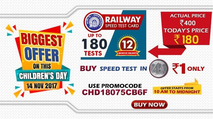 !!!!!! Surprise Revealed !!!!!!! Biggest Offer on All in One Speed Test Card this Children's Day Buy Now from https://myshop.mahendras.org/