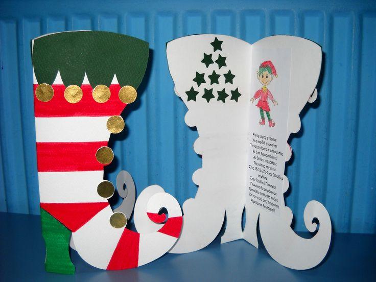 Elf's shoe !!!