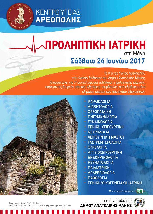Κ.Υγείας Αρεόπολης: «Προληπτική Ιατρική στη Μάνη»