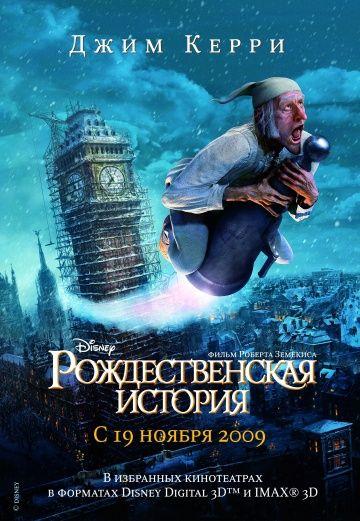 Рождественская история (A Christmas Carol)