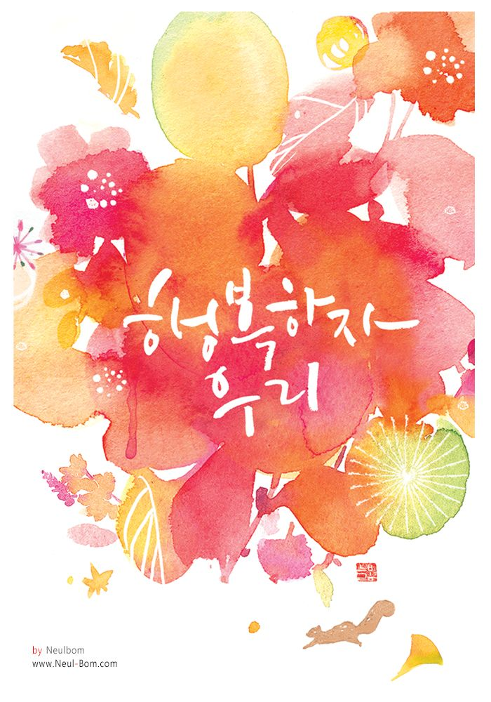 watercolor, korean illustrator, calligraphy Neul-bom