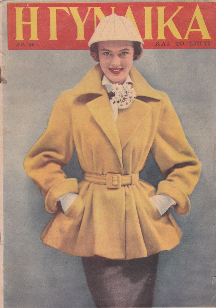 """Περιοδικό """"ΓΥΝΑΙΚΑ"""", τεύχος 29. Αθήνα, 1951. """"GYNAIKA"""" (WOMAN) fashion magazine, vol. 29. Athens 1951. Collection Peloponnesian Folklore Foundation, Nafplion"""