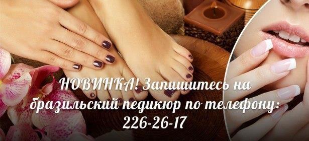 http://happiness-kzn.ru/klassicheskiy-manikur-pedikur/   Бразильский педикюр  также как и маникюр является гигиеничной и более безопасной процедурой. При проведении бразильского педикюра кожа стоп стает мягкой и гладкой.   При бразильском педикюре не требуется дополнительных SPA процедур.  С таким педикюром Ваши ножки будут ухоженными и здоровыми. САЛОН КРАСОТЫ СЧАСТЬЕ г. Казань, ул. Голубятникова, 26а Те л : 8 ( 843) 226-26-17 Сайт : http://happiness-kzn.ru/klassicheskiy-manikur-pedikur…