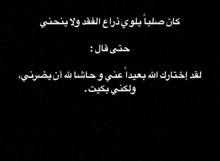 و لكني بكيت Arabic Quotes Sweet Words Words
