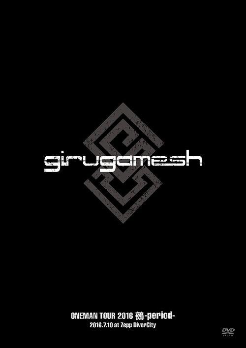girugamesh,Girugamesh Oneman Tour 2016 [Chimera-Period-] Live DVD,DVD listed at CDJapan! Get it delivered safely by SAL, EMS, FedEx and save with CDJapan Rewards!