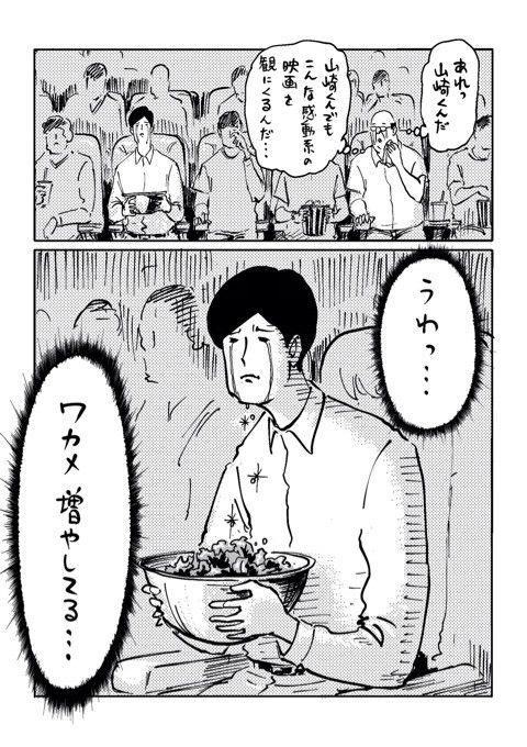 #サラリーマン山崎シゲルあいうえお2周目 vol.15 の画像|田中 光のブログ