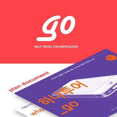 [아카데미정글]UXDS과정_모바일 앱 'go' 기획/디자인