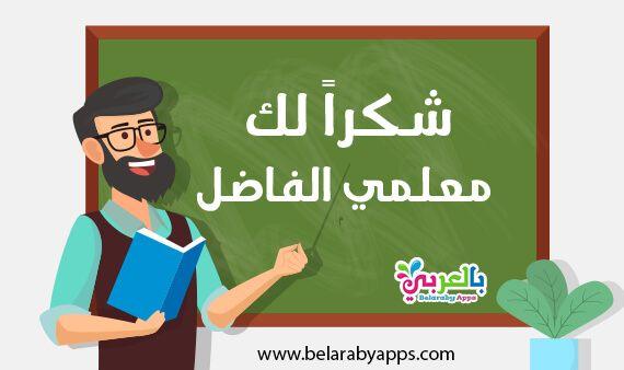 اجمل عبارات شكر للمعلمين والمعلمات رسالة شكر وتقدير كلمة شكر للمعلم في يوم التخرج عبارات شكر للمعلم Arabic Alphabet For Kids Alphabet For Kids School Logo