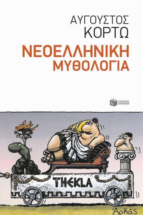 Αύγουστος Κορτώ, Νεοελληνική μυθολογία