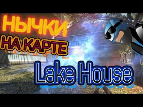 Нычки в counter strike:Global Offensive|Lake House#2