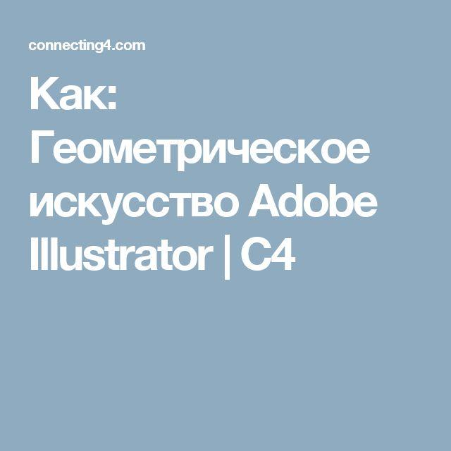 Как: Геометрическое искусство Adobe Illustrator    C4