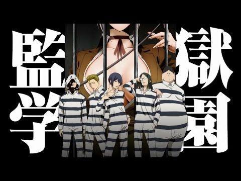 アニメ 映画 無料 - 刑務所の学校 アニメ 映画 op 1 - アニメ映画 おすすめ