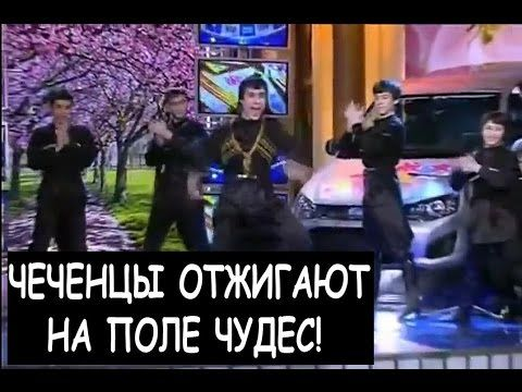 Чеченцы отжигают на Поле чудес!