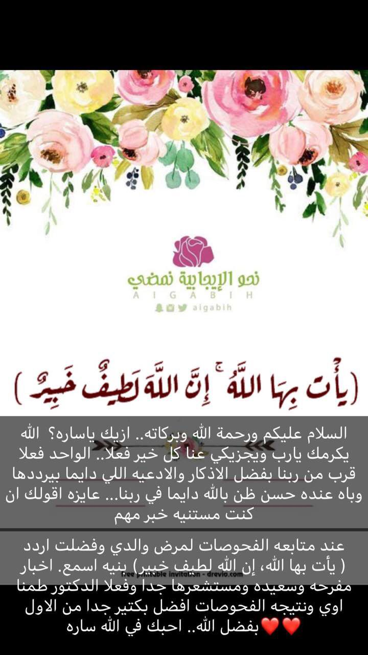 ايجابيه Islam Facts Beautiful Quran Quotes Marriage Life