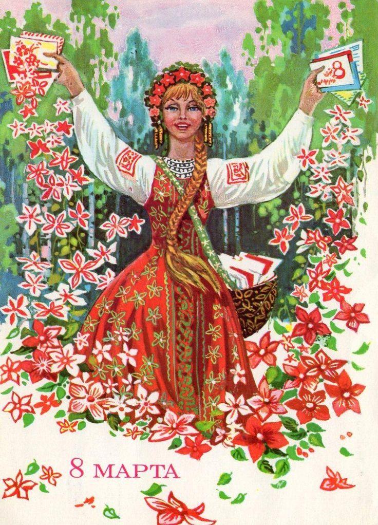 Happy International Women's day! | 8 Марта  - Советские открытки !