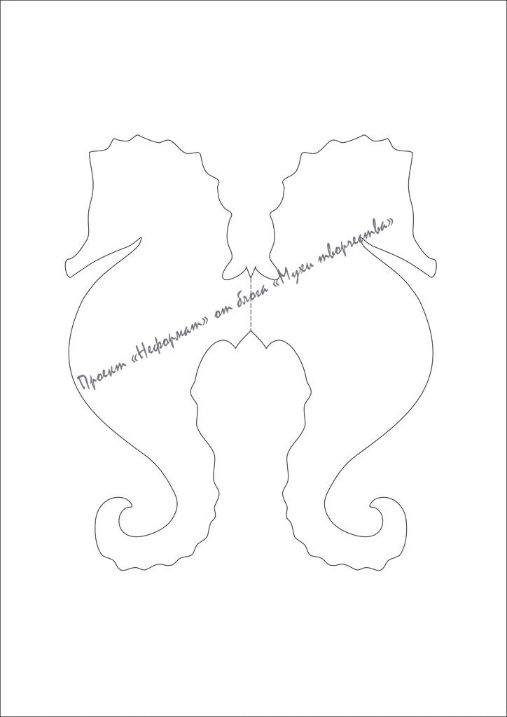 "шаблон для открытки ""Морской конёк"""