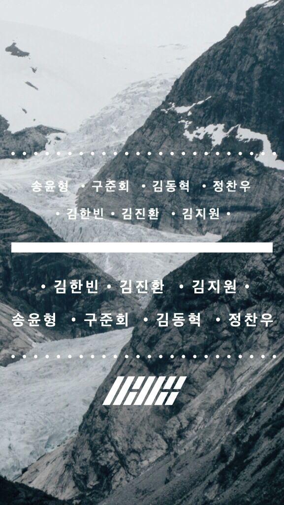 iKON wallpaper for phone