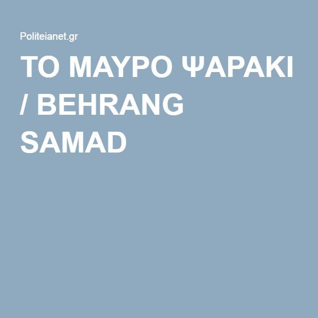 ΤΟ ΜΑΥΡΟ ΨΑΡΑΚΙ / BEHRANG SAMAD